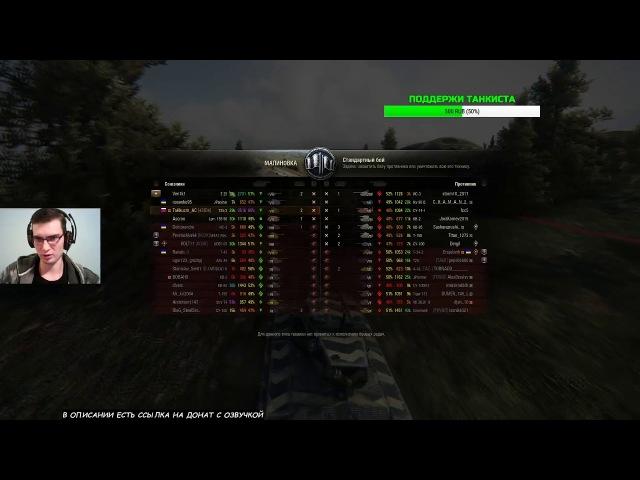 T25/2 - ЛЮТЫЙ ПОТ НА МАЛИНОВКЕ