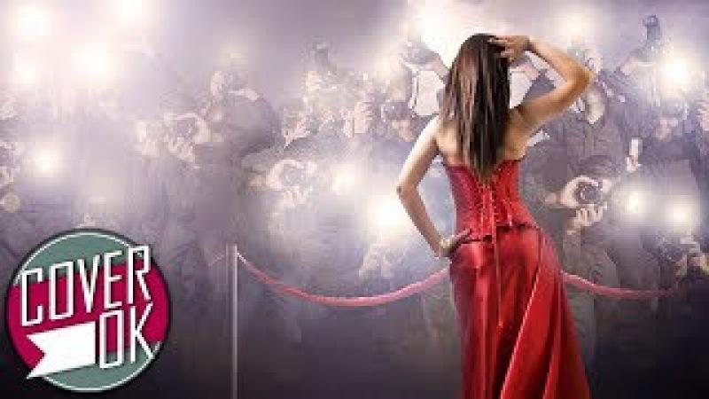 Lady Gaga Paparazzi Russian cover На русском Amaya Kagami