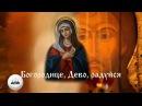 «Марие, Дево Чистая» / Хор братии Валаамского монастыря