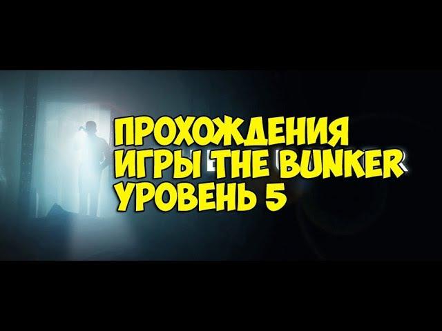 Прохождения игры The Bunker Уровень 5