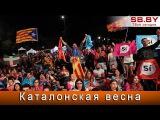 Каталонская весна Мы завоевали право на независимость