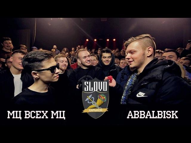 SLOVO: МЦ ВСЕХ МЦ vs ABBALBISK | ХАРЬКОВ