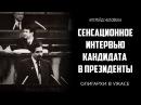 Сенсационное интервью кандидата в президенты Олигархи в ужасе Апгрейд человека
