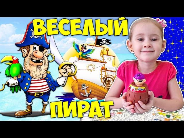 🌺 Настольные игры для детей ВЕСЕЛЫЙ ПИРАТ 🌺 Пират в бочке 🌺 Play The Game 🌺 Pic Pirate 🌺 смотреть онлайн без регистрации