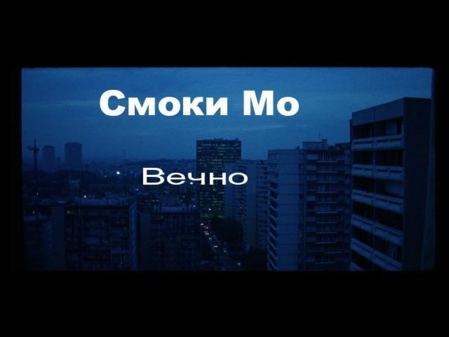 Смоки Мо– Вечно(2018)
