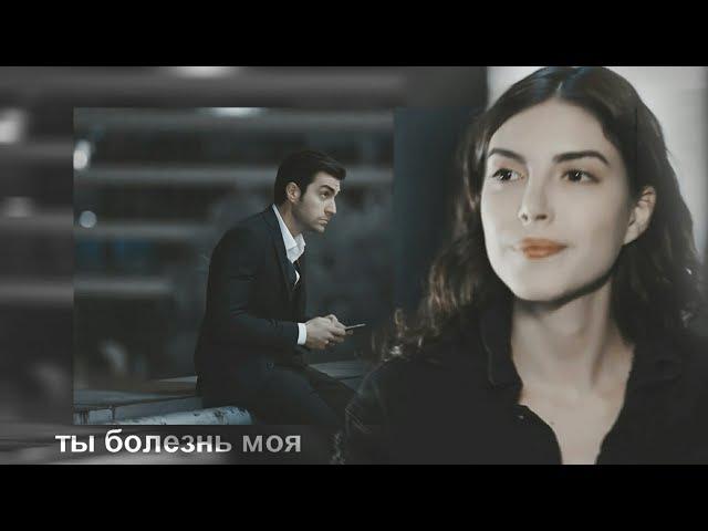 × Hazan Yagiz || ты болезнь моя ...