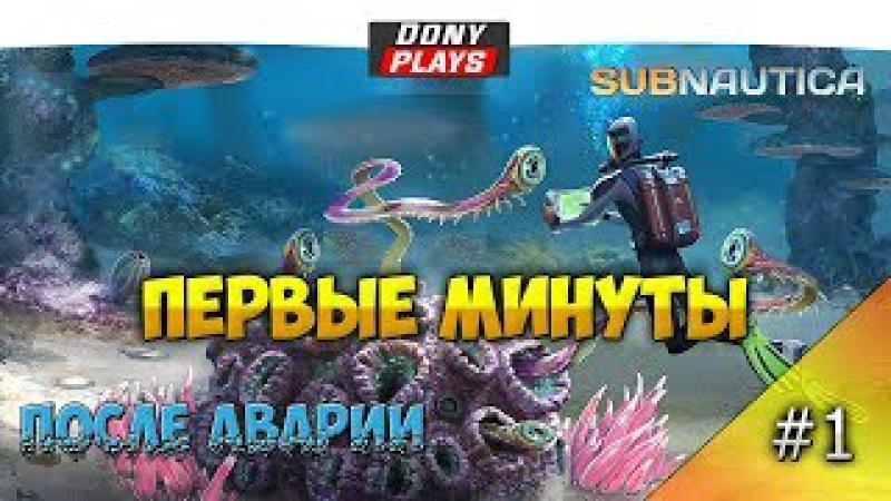 Subnautica | Подводное выживание без купюр 1