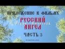 Приложение к фильму Русский Ангел Отрок Вячеслав. Пасха 2017 год. HD. Часть 3