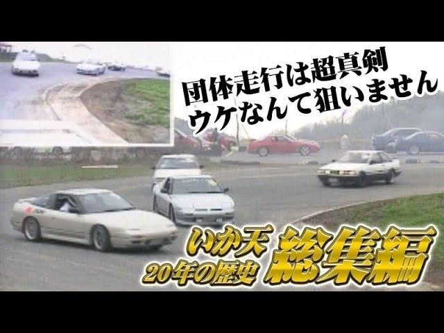 Drift Tengoku VOL.50 — いか天20年の歴史総集編! Part 3.