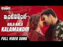 Kala Kala Kalamandhir Full Video Song Inttelligent Video Songs Sai Dharam Tej Lavanya Tripathi