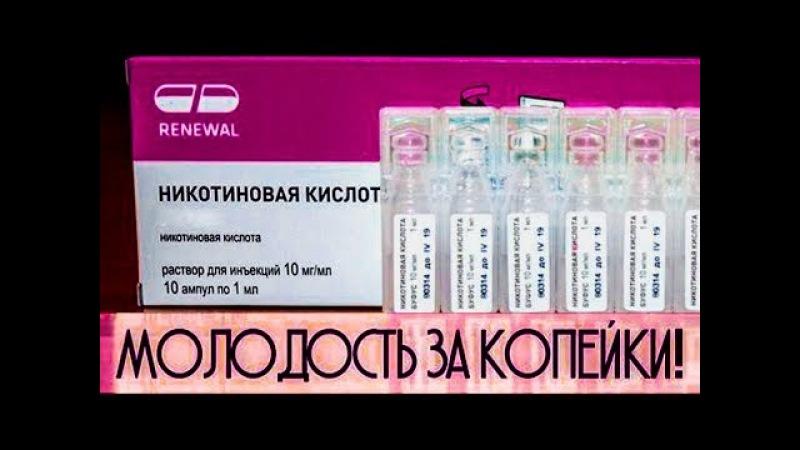 Не Колите Ботокс 99% МОРЩИН можно УБРАТЬ с Помощью Обычной Никотиновой кислоты