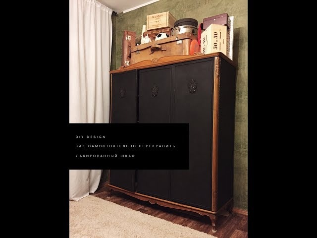 Как самостоятельно перекрасить лакированный шкаф