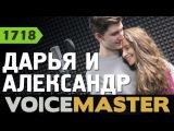 Дарья и Александр - Импульсы (Елена Темникова)