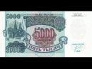 Банкнота 5000 рублей 1992 года. Цена. Стоимость.