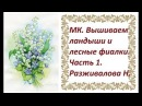 МК Вышиваем ландыши и лесные фиалки Часть 1 Ландыши Бутоны и цветы