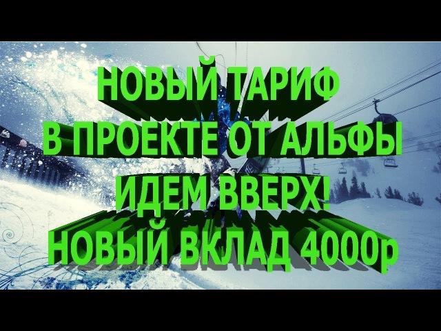4 000р В НОВЫЙ ТАРИФ В ПРОЕКТЕ BITRADE ОТ АДМИНА АЛЬФЫ