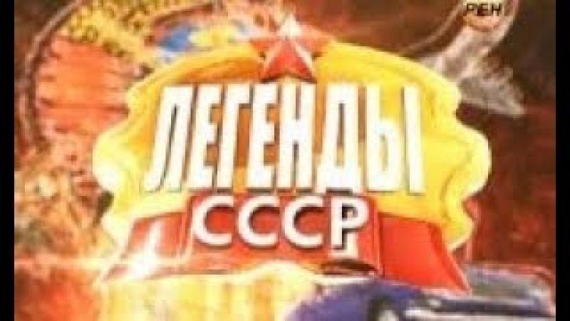 Легенды СССР: Советское кино