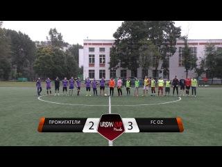 Прожигатели 2-3 FC OZ, обзор матча