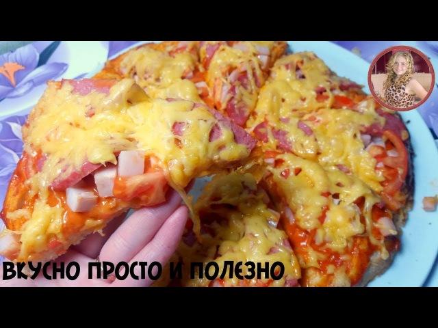 ПИЦЦА ПЯТИМИНУТКА Вкусно Как в Пиццерии! Pizza in five minutes!