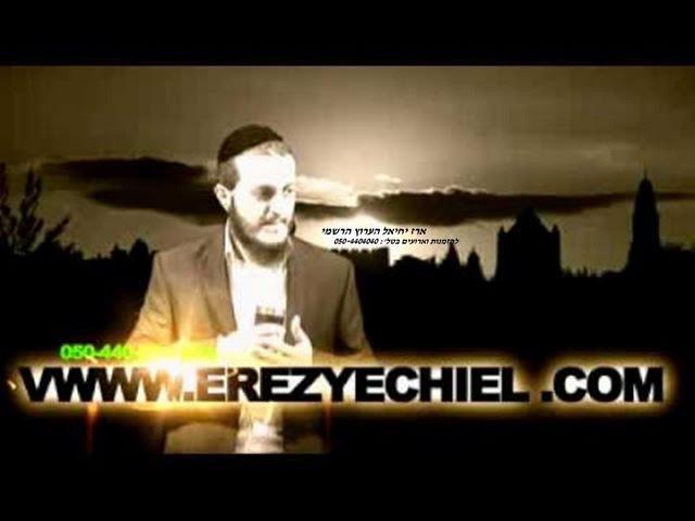 שמע ישראל ארז יחיאל רמיקס remix EREZ YECHIEL