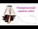 Выкройка юбки на запах с неровным низом Универсального размера