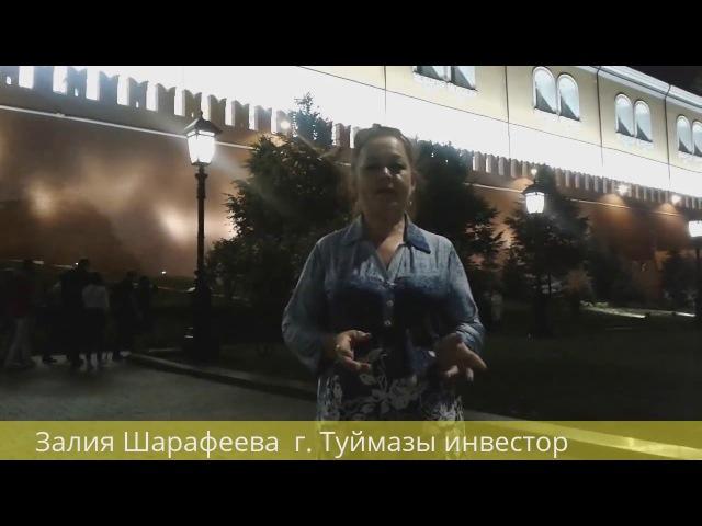 Отзыв партнера пенсионерки Global Investment System из Туймазов смотреть до конца