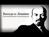 Беседа о Ленине. Александр Проханов и Сергей Кургинян