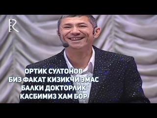 Ортик Султонов - Биз факат кизикчи эмас балки Докторлик касбимиз хам бор