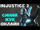 ОНИ НЕ УСПЕВАЮТ БЛОКИРОВАТЬ - СИНИЙ ЖУК  Injustice 2