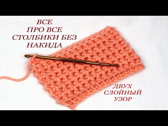 131 Столбики без накида двухслойный узор крючком / Светлана СК