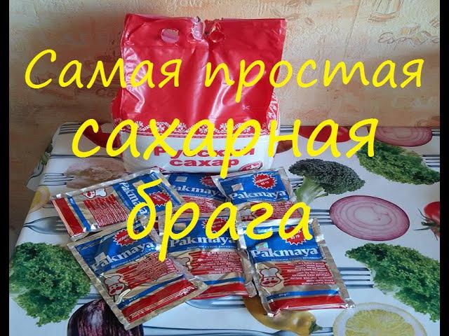 Самая простая и традиционная сахарная брага. (Ч1) Самогон. Сан Саныч