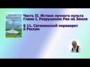 В Шемшук Сатанинский переворот в России