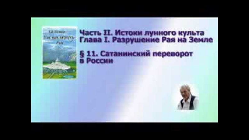 В. Шемшук Сатанинский переворот в России