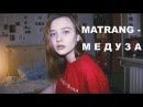 MATRANG - Медуза (cover by Valery. Y./Лера Яскевич)