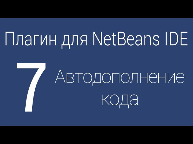 7. Автодополнение кода | Плагин для NetBeans IDE