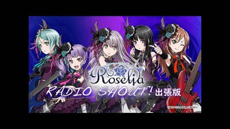 Roselia 「RADIO SHOUT」♦ Запись прямой трансляции (13.01.2018)
