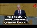 Выступление Грудинин на парламентских в Госдуме НАРОД НЕ БУДЕТ ЖИТЬ ТАМ ГДЕ ЖИ
