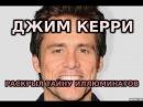 ДЖИМ КЕРРИ раскрыл тайну ИЛЛЮМИНАТОВ