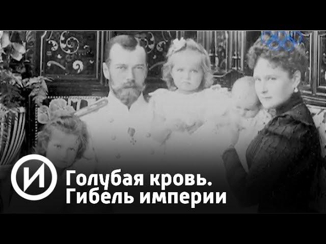 Голубая кровь Гибель империи Телеканал История