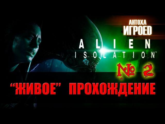 Alien isolation. Живое прохождение 2. [ИГРОЕД] » Freewka.com - Смотреть онлайн в хорощем качестве