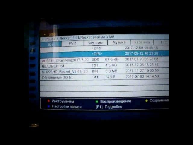 Прошивка Sat Integral S 1223 HD Rocket, S 1224 HD Stealth