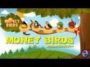 Money Birds Обзор Рестарта Экономической Игры с Выводом Денег