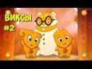Виксы Интерактивная Игра Мультик для детей часть 2 Сказка про тех Кто Приносит Сновидения