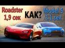 Как разгонится за 1,9 секунды Tesla Roadster Model S за 2,1 секунды до 100 км.ч
