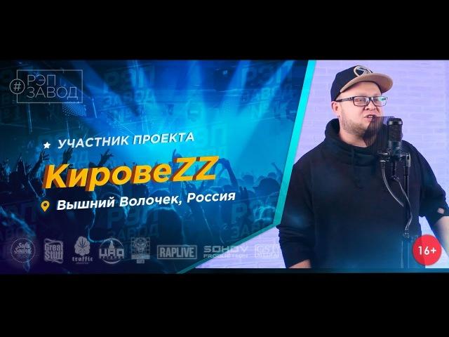 Рэп Завод [LIVE] КировеZZ (457-й выпуск 4-й сезон). 34 года. Город Вышний Волочёк, Россия.