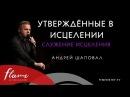 Утверждённые в Исцелении Служение Исцеления - Андрей Шаповал