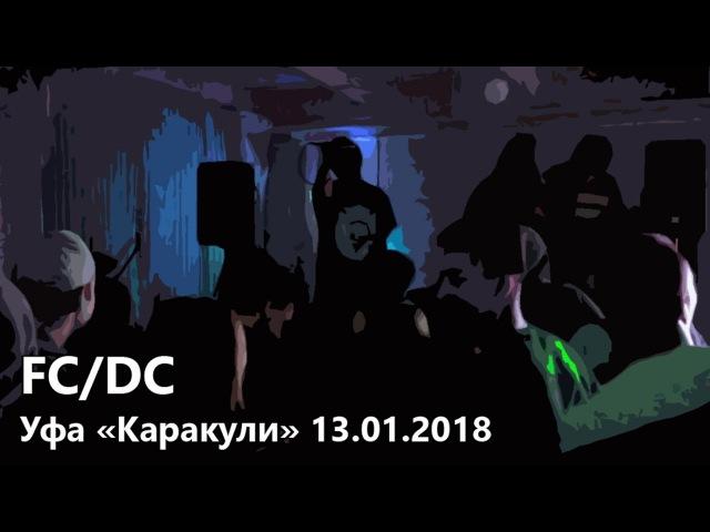 FC/DC live in «Каракули» Уфа 13.01.2018