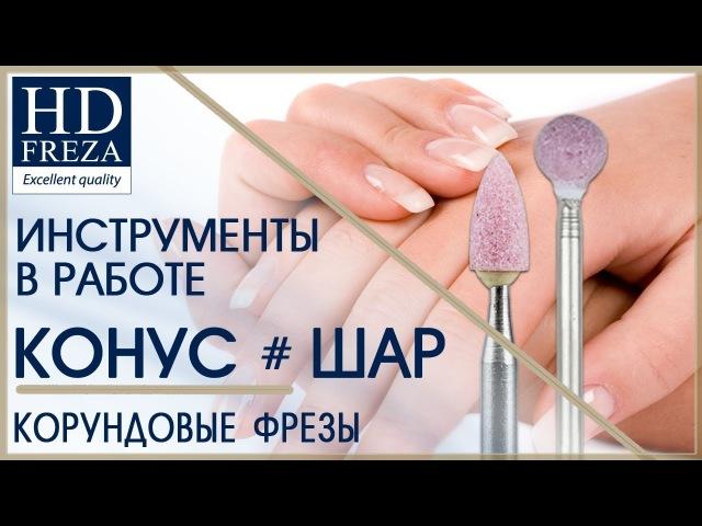 Аппаратный маникюр ШЛИФОВЩИКАМИ КОНУС и ШАР HD Freza®