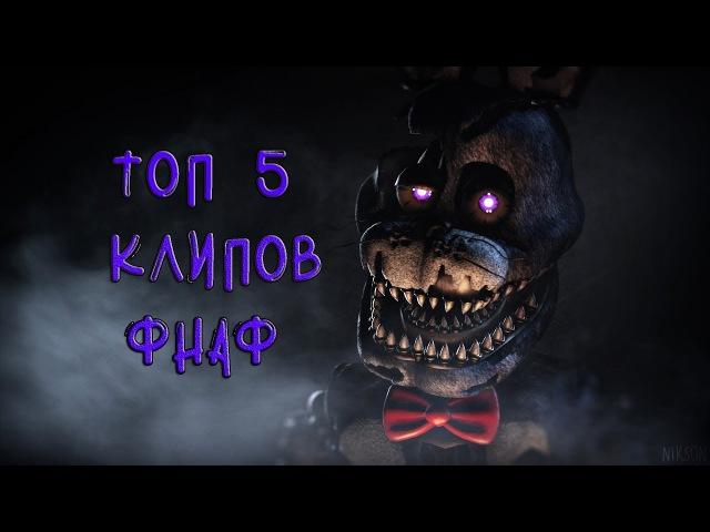 Топ 5 крутых клипов ФНАФ №4