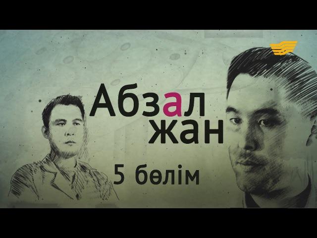 «Абзал жан» 5-ші бөлім